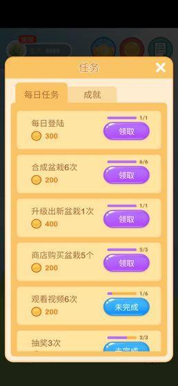 阳光金币屋游戏安卓版图片1