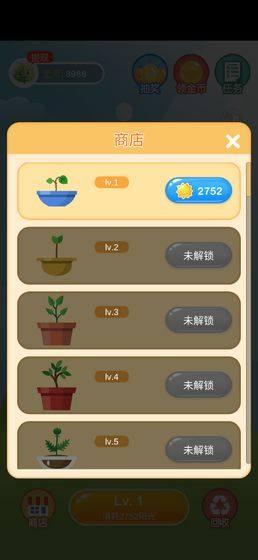 阳光金币屋游戏安卓版图片2