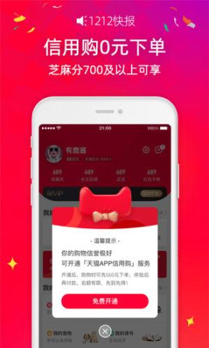 天猫app图1