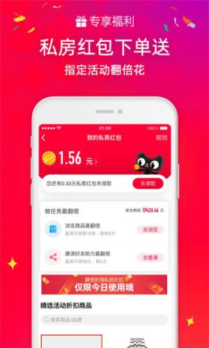 天猫app官方手机版图片1