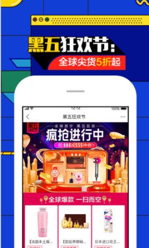 苏宁易购app图2