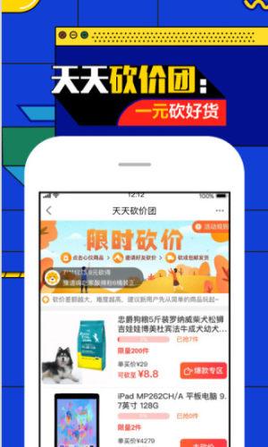 苏宁易购app图1