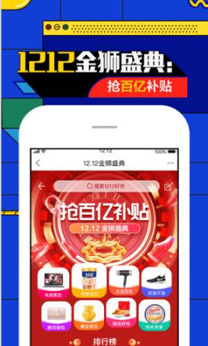 苏宁易购app图3