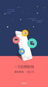 国民夺宝app图2