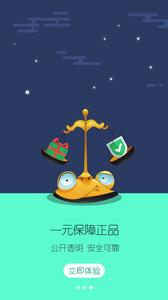 国民夺宝app图3