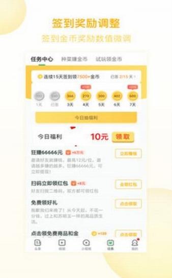 趣头条睡觉领红包app图1