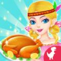 公主餐厅感恩节做饭游戏
