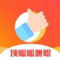 顶呱呱兼职app