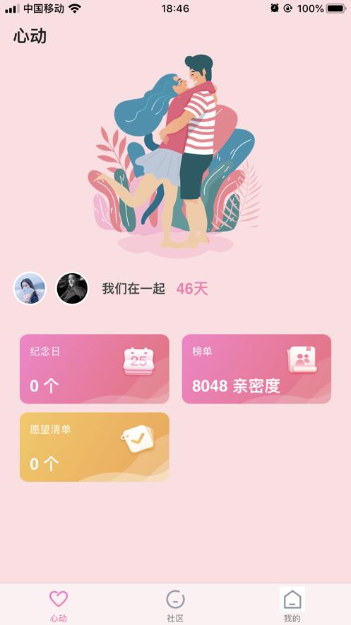 食色抖音app图3