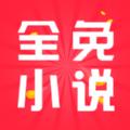 全免小说app