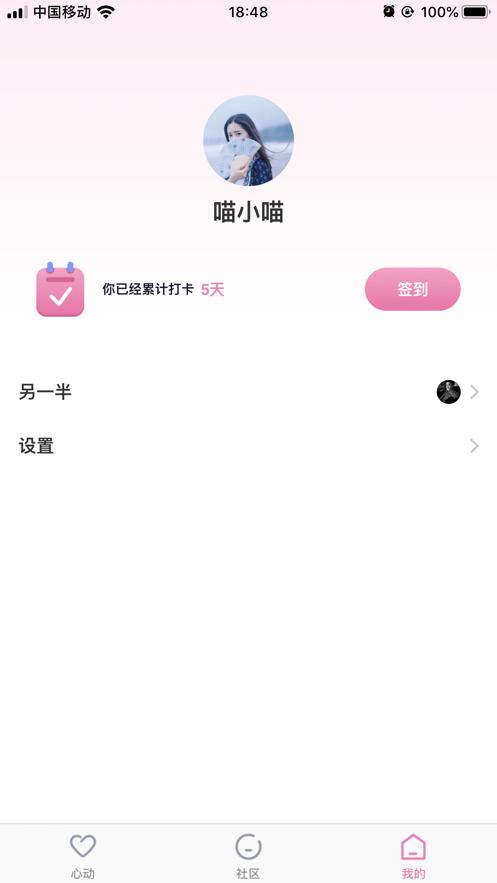 食色抖音app官方手机版图片1