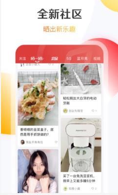 手机京东app图1