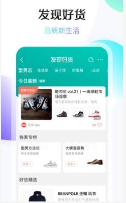 手机京东app安卓版图片1