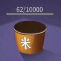 数一亿粒米游戏