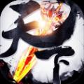 剑与天下之妖兽传说游戏