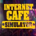 超真实网吧模拟器游戏