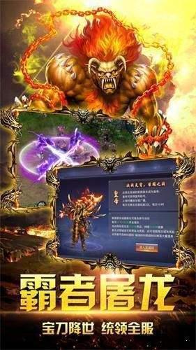 龙庭盛世火龙版本手游图2