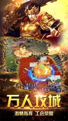 龙庭盛世火龙版本手游图3