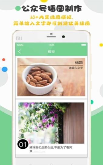 2020朋友圈经典说说图片配文背景图制作器app图3