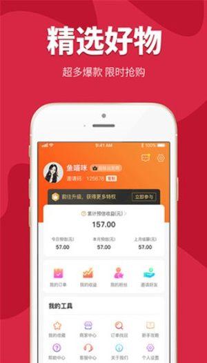 蜜桃购物app图3