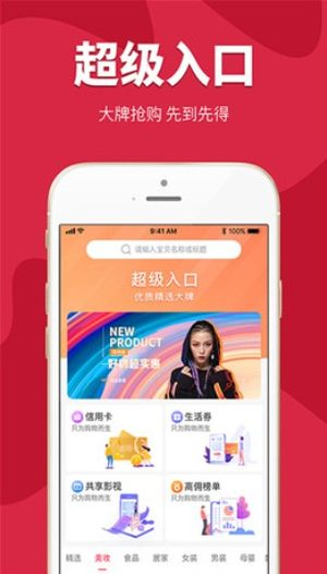 蜜桃购物app图1