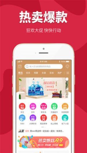 蜜桃购物app图2