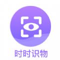 時時識物app