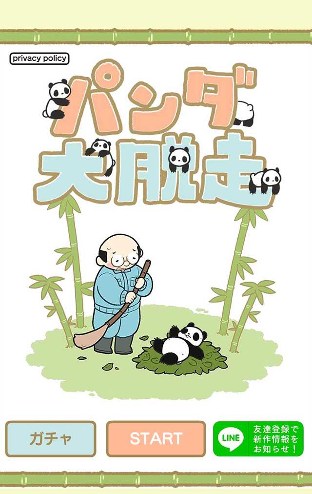 熊猫大脱走汉化版图1
