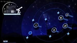 抬头看看吧看那天上的繁星游戏图3