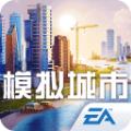 模拟城市8巅峰之城游戏