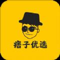 痞子優選app