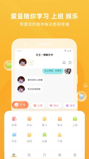 爱豆陪陪app图2