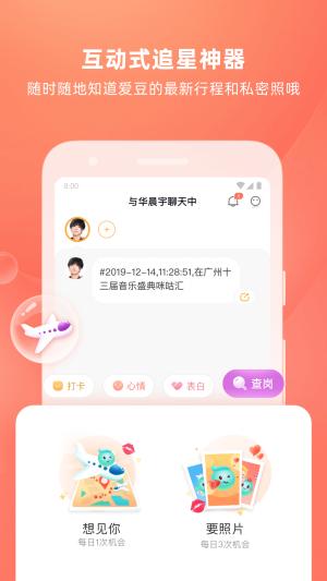 爱豆陪陪app官方手机版图片1