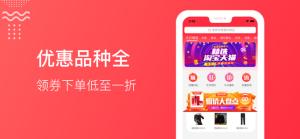 新新省钱app图1