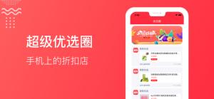 新新省钱app图3