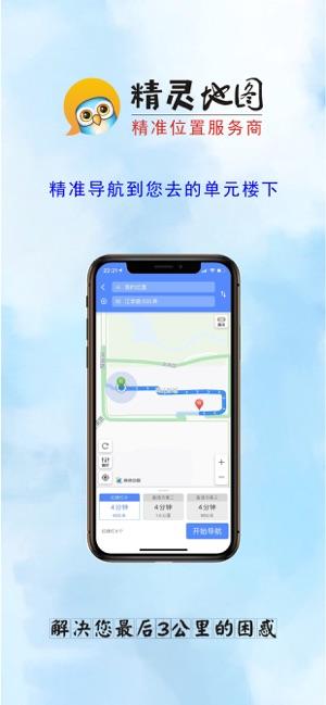 精灵地图app精灵地图app图2