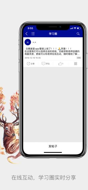 白鹿画室app图3