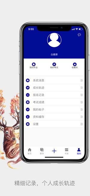 白鹿画室app图1