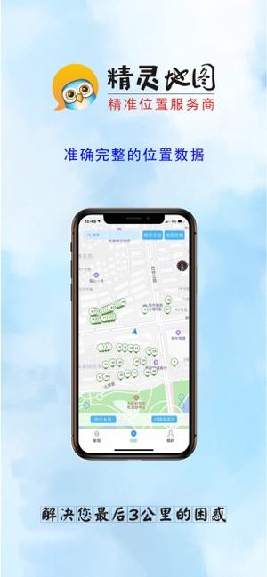 精灵地图app精灵地图app图1
