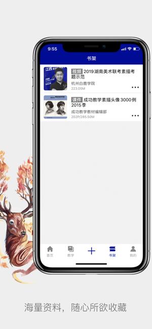 白鹿画室app图2