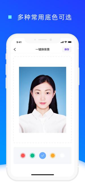 证件照换底app图1