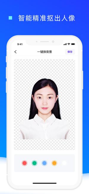 证件照换底app图2