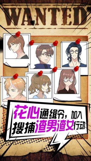 烧脑恋爱大作战游戏官方正式版图片2