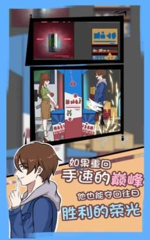 拆散情侣大作战7游戏安卓官方版图片2