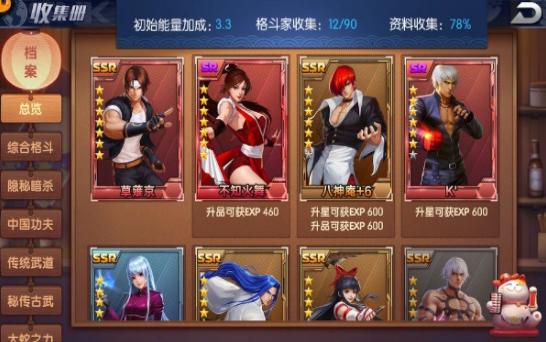 拳皇英雄志之拳魂觉醒官网版图3