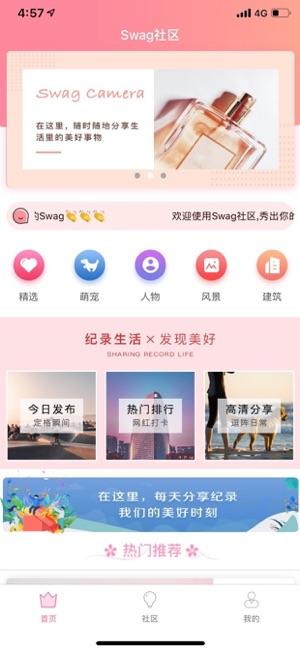 Swag社区app图2