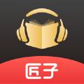 匠子音頻app