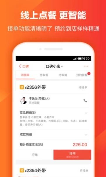 橘子口碑app圖2