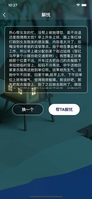鲍鱼社区app图2