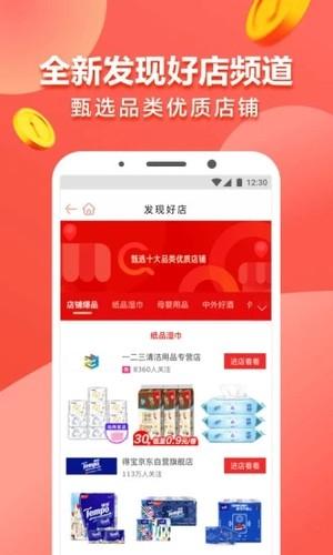 豌豆优品app图3